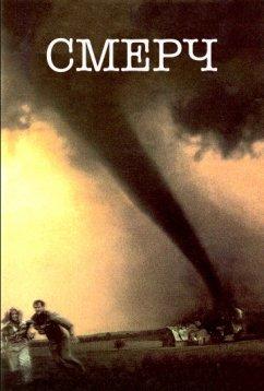 Смерч (1996)