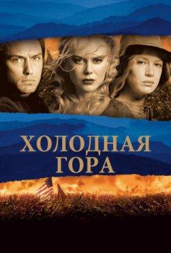 Холодная гора (2003)