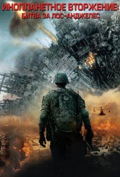 Инопланетное вторжение: Битва за Лос-Анджелес (2011)