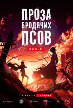 Проза бродячих псов. Фильм (2018)