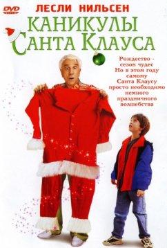 Каникулы Санта Клауса (2000)