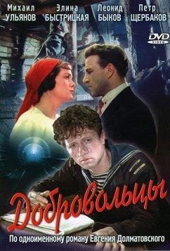 Добровольцы (1958)