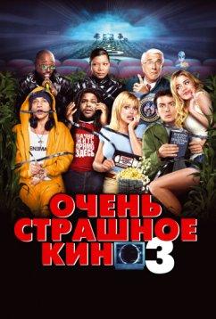 Очень страшное кино3 (2003)