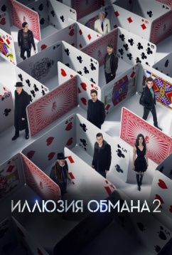 Иллюзия обмана2 (2016)