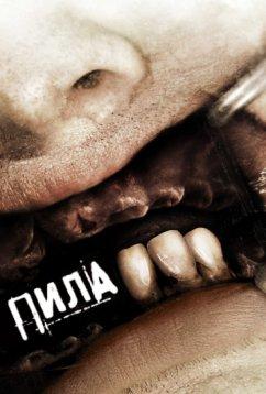 Пила3 (2006)