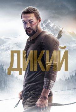 Дикий (2017)