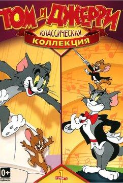 Том и Джерри. Полная коллекция (1940)