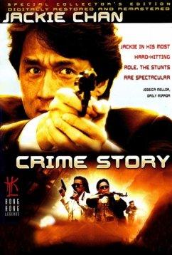 Криминальная история (1993)