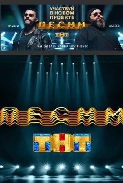 Песни на ТНТ (2019)