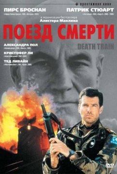Детонатор: Поезд смерти (1992)