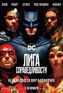 Лига справедливости (2017)