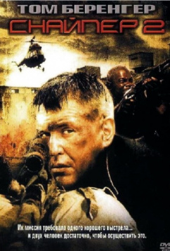 Снайпер 2 (2002)