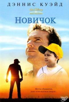 Новичок (2002)