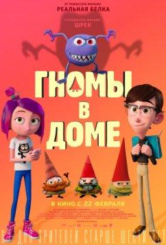 Гномы в доме (2017)