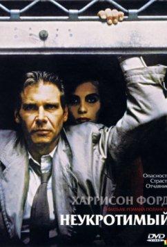 Неукротимый (1987)
