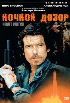 Детонатор: Ночной дозор (1995)