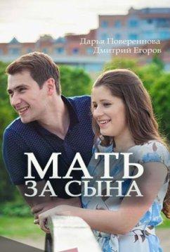 Мать за сына (2017)