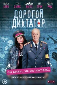 Дорогой диктатор (2018)