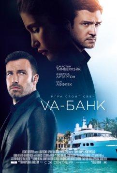 Va-банк (2013)