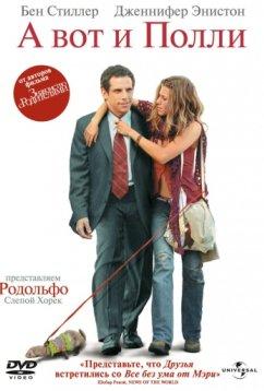 А вот и Полли (2004)