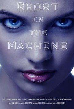 Разум и машина (2017)