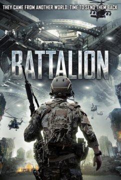 Батальон (2018)