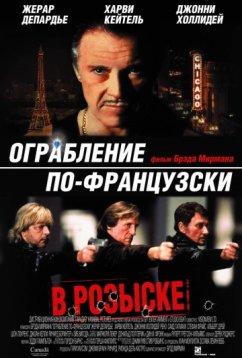 Ограбление по-французски (2003)