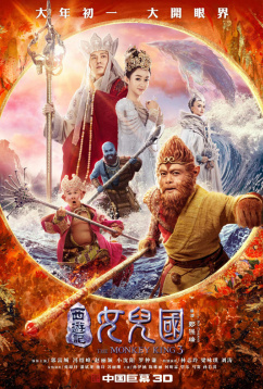 Царь обезьян: Царство женщин (2018)
