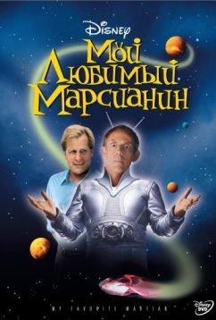 Мой любимый марсианин (1999)