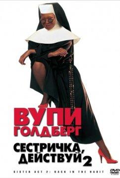 Сестричка, действуй 2 (1993)