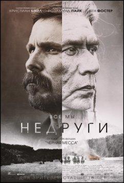 Недруги (2017)