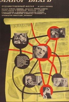 Майор «Вихрь» (1967)
