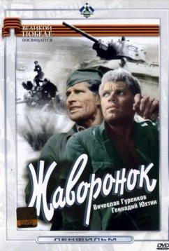Жаворонок (1964)