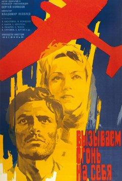 Вызываем огонь на себя (1964)