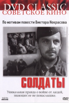 Солдаты (1956)