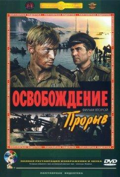 Освобождение (1969)