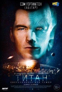 Титан (2018)