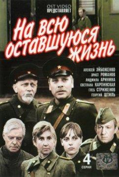 На всю оставшуюся жизнь (1975)