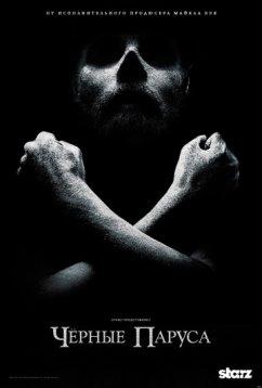Черные паруса (2014)