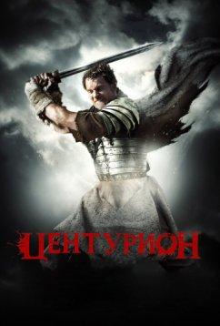 Центурион (2009)