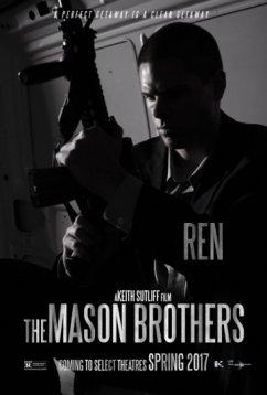 Братья Мейсон (2017)