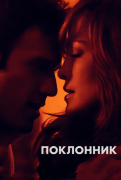 Поклонник (2014)