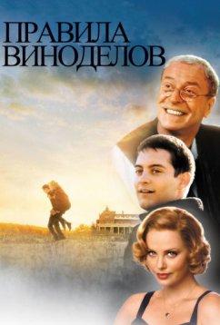 Правила виноделов (1999)