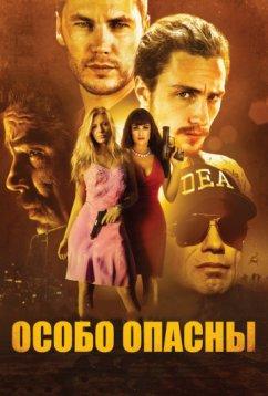 Особо опасны (2012)