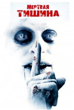 Мертвая тишина (2006)