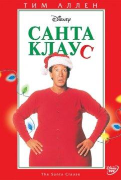 Санта Клаус (1994)