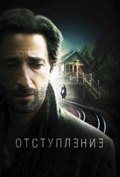 Отступление (2014)