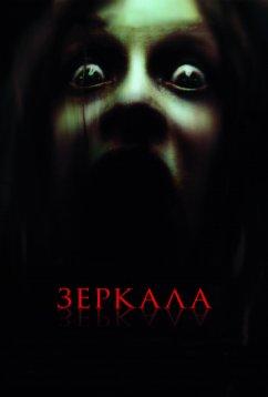 Зеркала (2008)