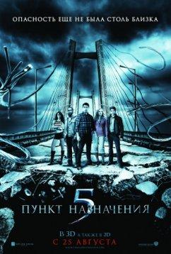 Пункт назначения5 (2011)