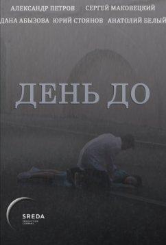 День до (2018)